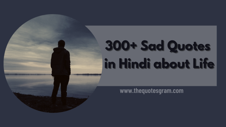 300-Sad-quotes-in-hindi-about-life